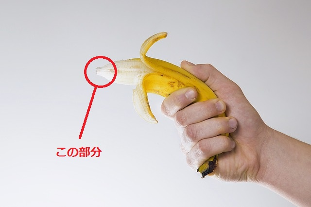 バナナの黒い部の説明画像