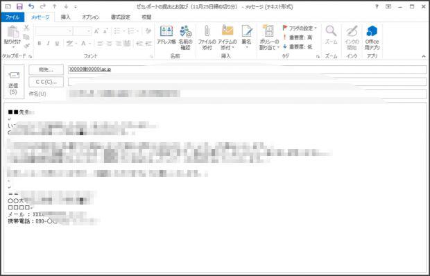 メールのサンプル